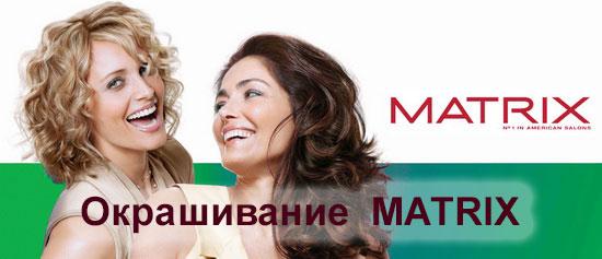 окрашивание волос matrix купить в интернет магазине hairpersona.ru