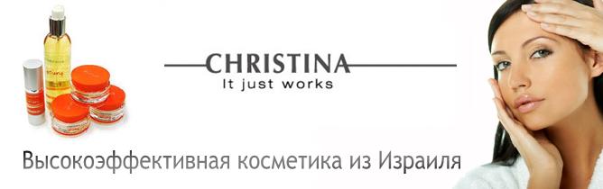 CHRISTINA, christina косметика купить | christina косметика | christina косметика отзывы | christina косметика интернет магазин | christina косметика цены | christina косметика каталог