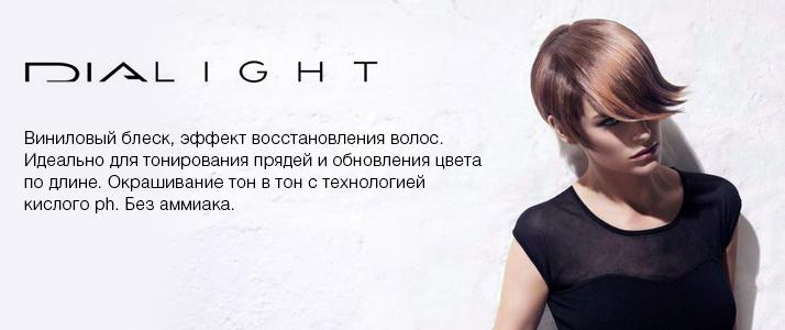 DIALIGHT, краска для волос, диалайт купить, окрашивание волос Dialight