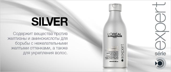Silver для седых волос,silver loreal шампунь,loreal silver,loreal silver отзывы,loreal silver купить