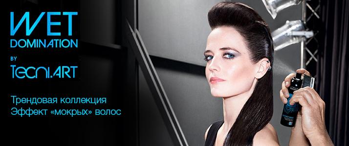 WET DOMINATION  - Эффект мокрых волос