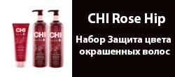 CHI Rose Hip - Набор Защита цвета окрашенных волос с маслом дикой розы