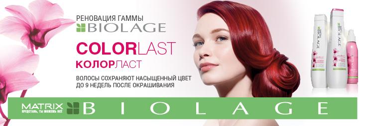 Matrix BIOLAGE COLORLAST купить в интернет магазине hairpersona.ru