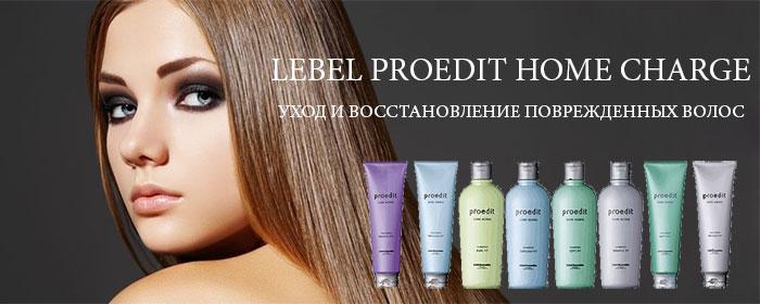 Proedit Home Charge, профессиональное восстановление волос