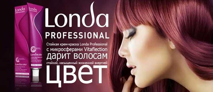 Londa, Londa Professional, Лонда Профессионал, Лонда для волос, средства для волос Лонда, Купить Лонда
