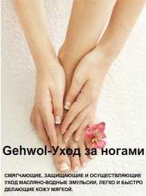 Gehwol Уход за ногами купить косметику в интернет-магазине