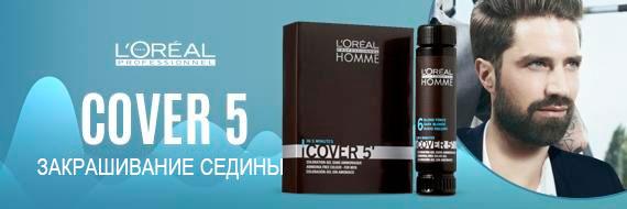 краска для волос для мужчин купить, loreal cover 5
