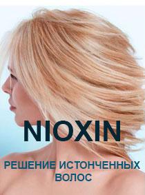 nioxin купить в интернет магазине