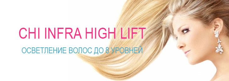 осветление волос до 8 уровней краска CHI