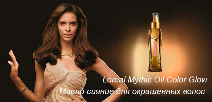 Loreal Mythic Oil Color Glow - Масло-сияние для окрашенных волос 100мл