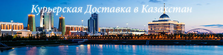 косметика в казахстане, интернет магазин в казахстане, доставка в казахстан,интернет магазины казахстана с доставкой
