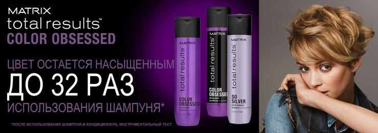 Matrix Color Obsessed - Для окрашенных волос