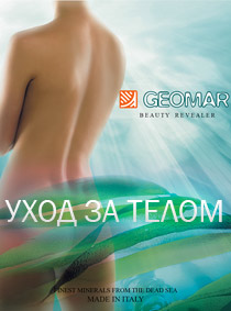косметика против целлюлита купить GEOMAR