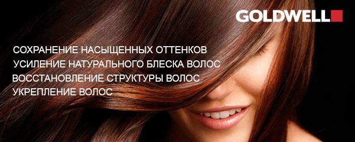 goldwell color шампунь