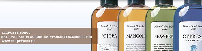Lebel Natural Hair на основе натуральных компонентов