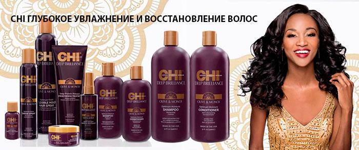chi deep brilliance отзывы, chi увлажнение, глубокое увлажнение волос