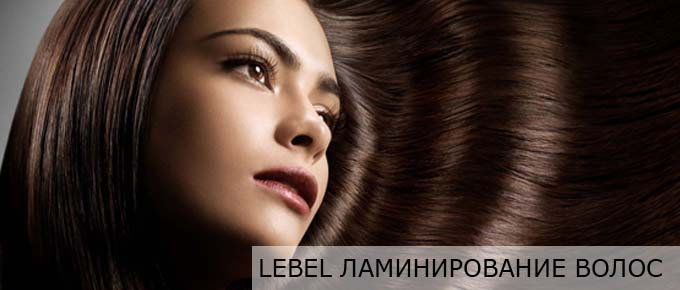 Lebel наборы для лиминирования волос