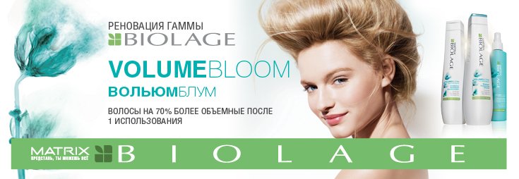 Matrix Biolage VOLUMEBLOOM купить в интернет магазине hairpersona.ru