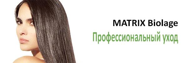 MATRIX BOILAGE Профессиональная терапия волос купить в интернет-магазине Hairpersona.ru