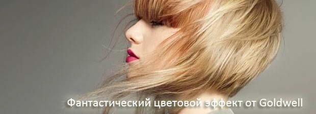Goldwell Blondes & Highlights - восстанавливающий уход для осветленных и мелированных волос
