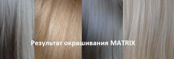 Матрикс краска для волос прозрачная отзывы