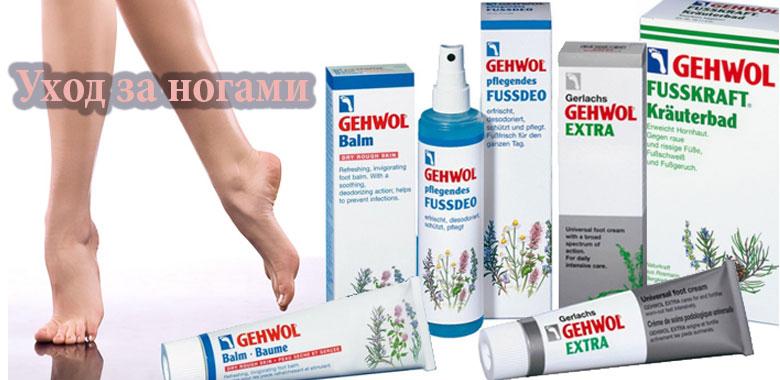 Уход за ногами Gewhol